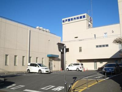 松戸整形外科病院 1245m