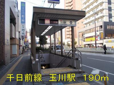 千日前線玉川駅まで190m