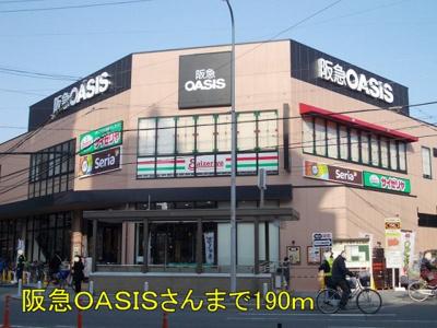 阪急OASISさんまで190m
