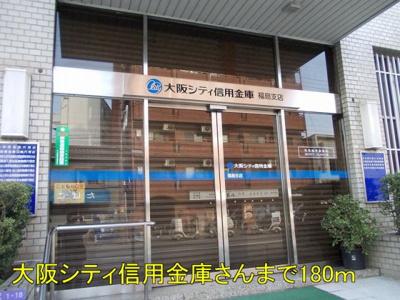 大阪シティ信用金庫さんまで180m