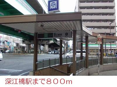 深江橋駅まで800m