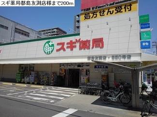 スギ薬局都島友淵店まで200m