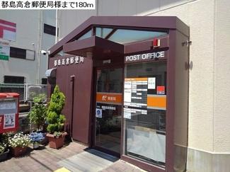 都島高倉郵便局まで180m