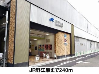 JR野江駅まで240m
