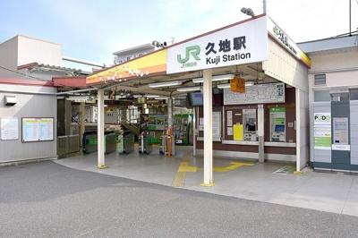 久地駅まで720m