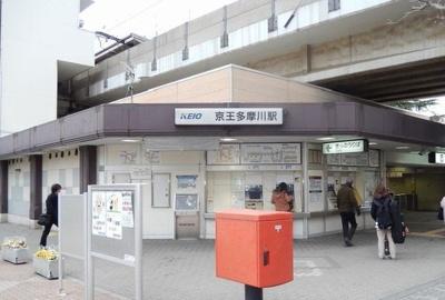 京王多摩川駅まで100m