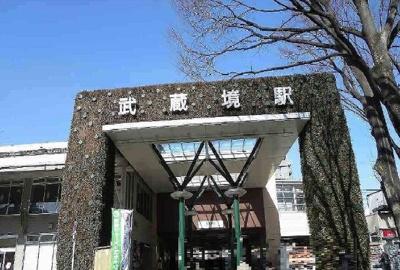 武蔵境駅まで1200m