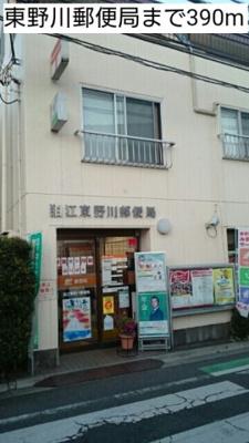 東野川郵便局まで390m
