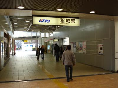 稲城駅(京王 相模原線)まで840m