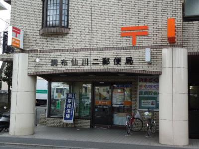 調布仙川二郵便局まで833m