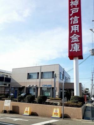 神戸信用金庫まで450m