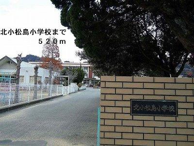 北小松島小学校まで520m