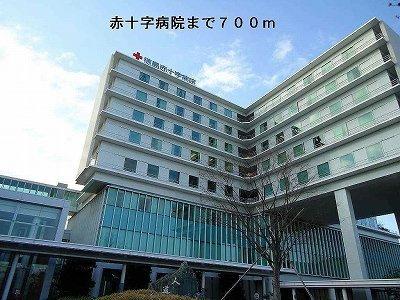 徳島赤十字病院さんまで700m