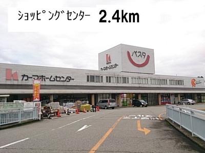 ショッピングセンターまで2400m