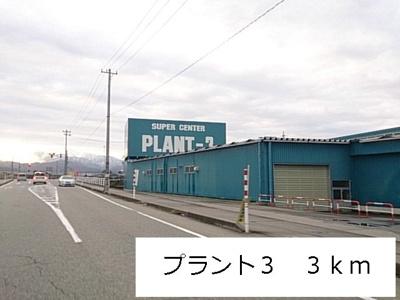 プラント3まで3000m