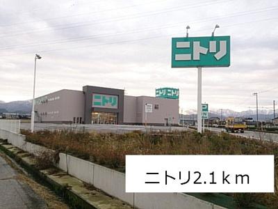 ニトリまで2100m