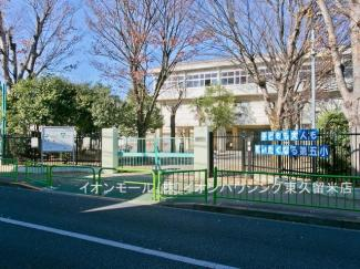 東久留米市立第五小学校(約853m)
