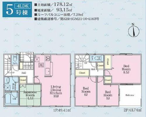 5号棟 小田原市飯泉第22 新築一戸建て 全6棟