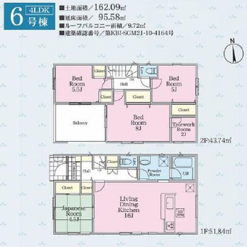 6号棟 小田原市飯泉第22 新築一戸建て 全6棟
