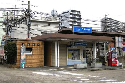 京阪三井寺駅