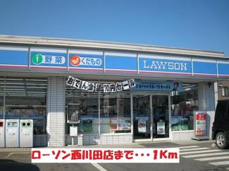 ローソン西川田店まで1000m