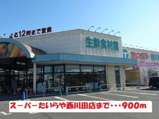 スーパーたいらや西川田店まで900m