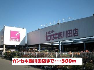 カンセキ西川田店まで500m