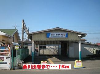 西川田駅まで1000m