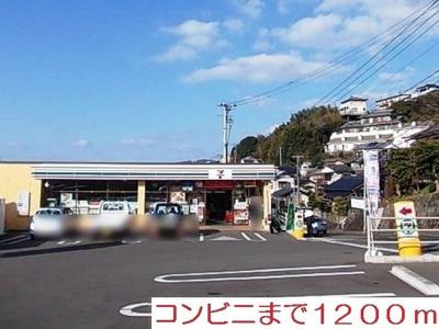 コンビニまで1200m