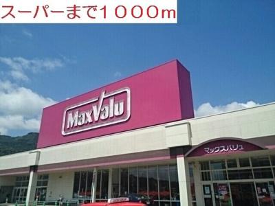 24時間スーパーまで1000m