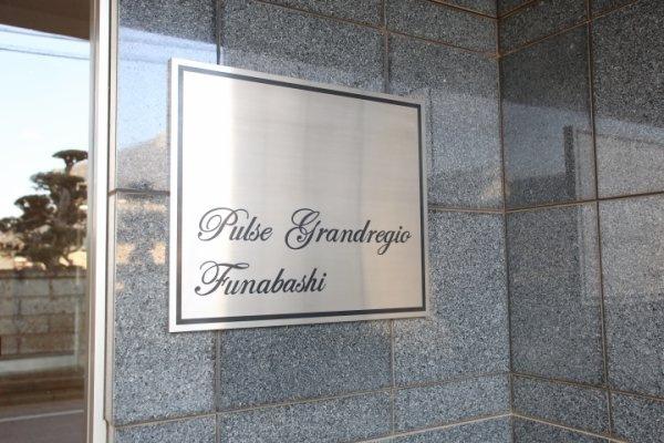 【その他】パルスグランレジオ船橋
