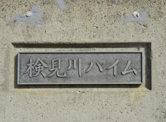【その他】検見川ハイム1