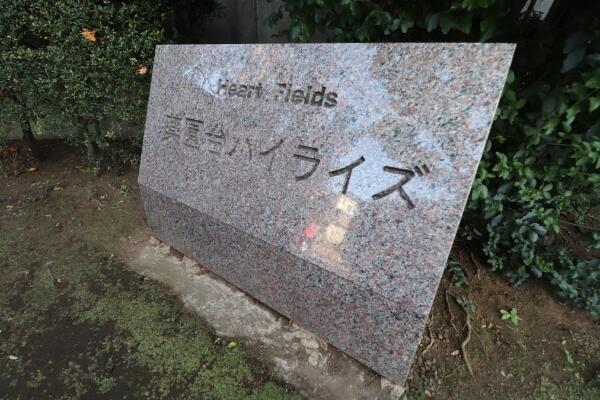 【その他】ハートフィールズ薬円台ハイライズ