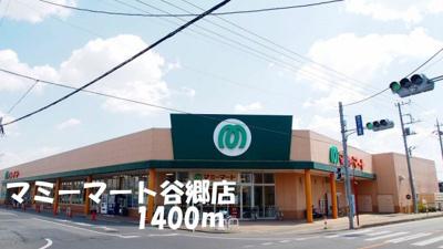 マミーマート谷郷店まで1400m