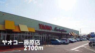 ヤオコー藤原店まで2700m
