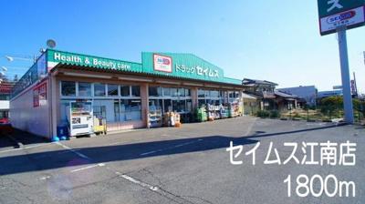 セイムス 江南店まで1800m