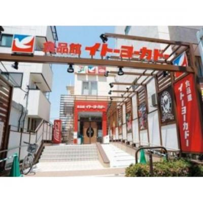 スーパー「イトーヨーカドー食品館早稲田店まで147m」