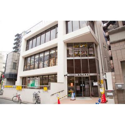 図書館「新宿区立鶴巻図書館まで313m」