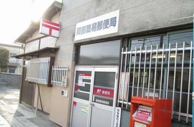 岡部簡易郵便局まで900m