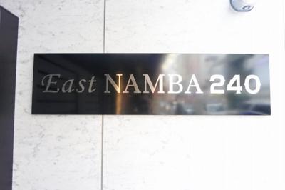 【その他】East NANBA240