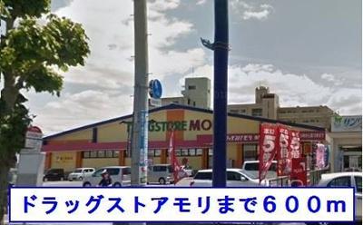 ドラッグストアモリ長門店まで600m