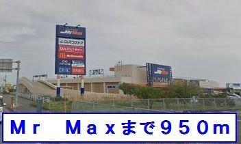 Mr Max北茂安店まで950m