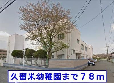 久留米幼稚園まで78m