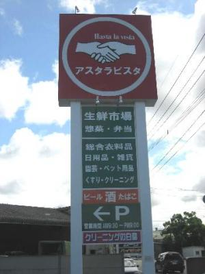 富田病院まで500m