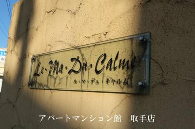 【エントランス】ル・マ・デュ・キャルム