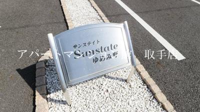 【その他】サンステイトゆめみ野