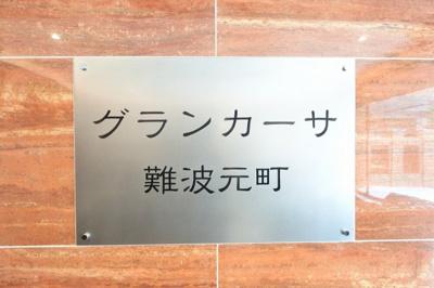 【玄関】グランカーサ難波元町