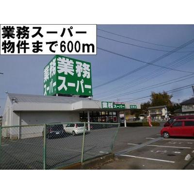 その他周辺「業務スーパーまで600m」業務スーパーまで600m