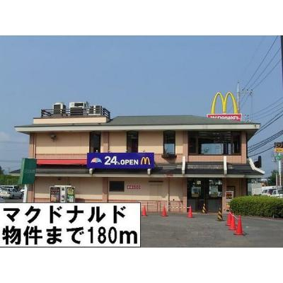 その他周辺「マクドナルドまで180m」マクドナルドまで180m