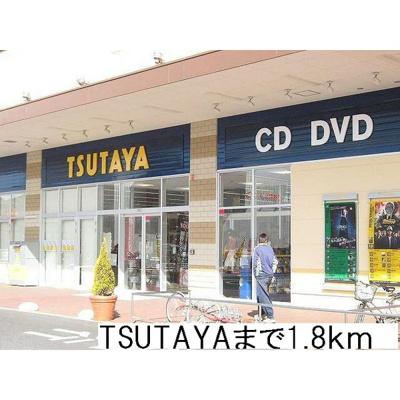 レンタルビデオ「TSUTAYAまで1800m」TSUTAYAまで1800m